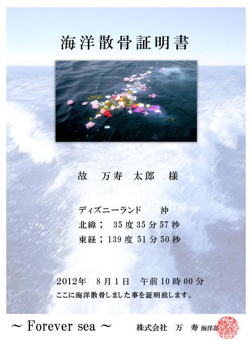 海洋散骨証明書